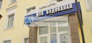 Водоканал Екатеринбурга — предприятие, обеспечивающее город качественной водой