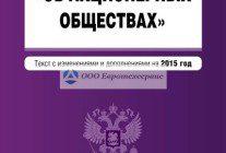 Закон об акционерных обществах 208 ФЗ в новой редакции