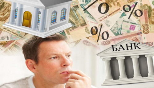 Как работает кредитная система у финансовых организаций?