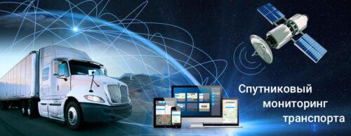 Спутниковый мониторинг транспорта и его преимущества